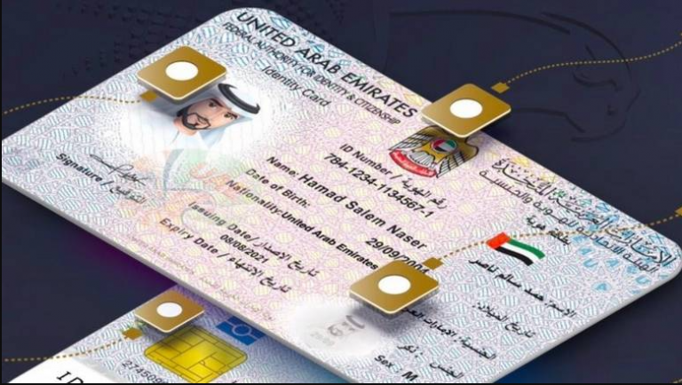 new emirates id features